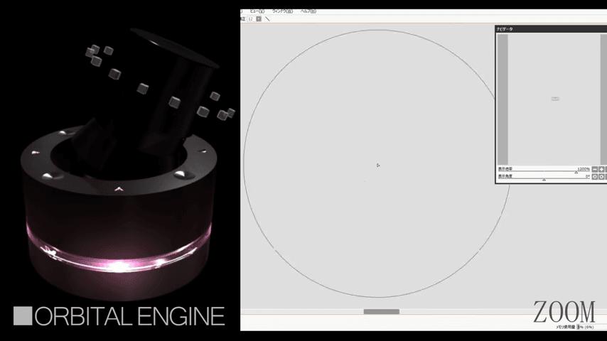 O2 オービタルエンジン